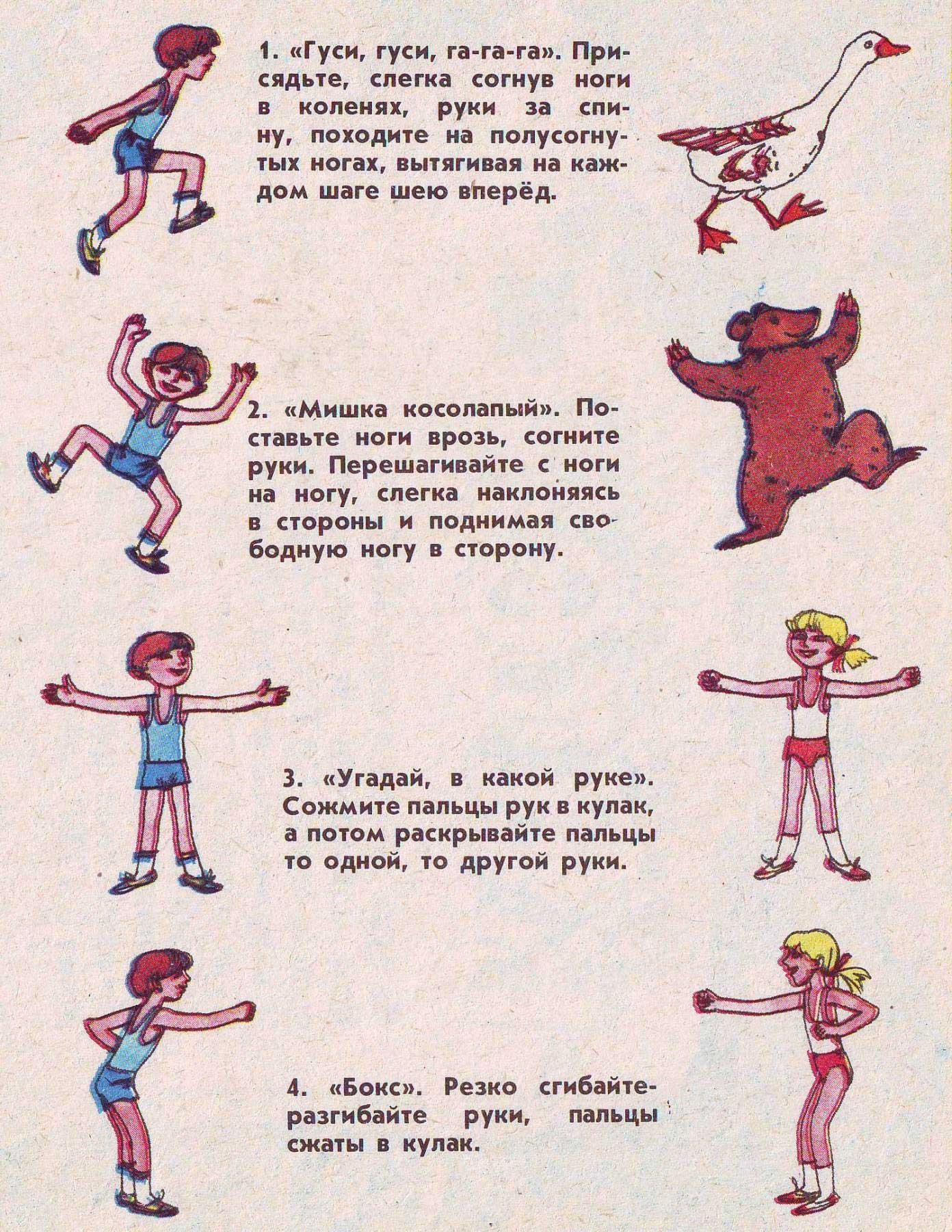 Ритмическая гимнастика для детей 1