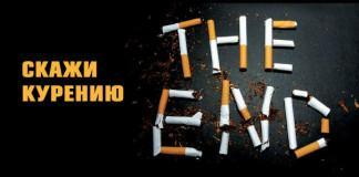 Причины для отказа от курения