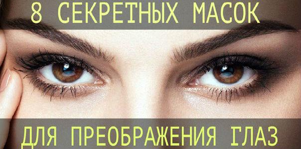8 секретных масок для преображения галаз