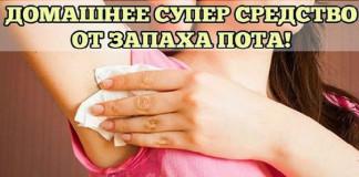 Домашнее средство от запаха пота