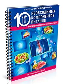 10 необходимых компонентов для питания позвоночника
