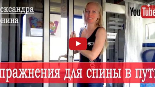 упражнения для спины в пути