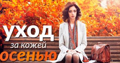 Как сохранить молодость кожи осенью